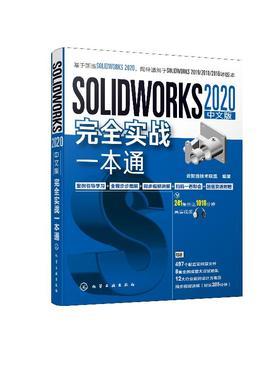 SOLIDWORKS 2020中文版完全实战一本通 SOLIDWORKS软件创建零件装配体基本方法技术工程图 SOLIDWORKS运动仿真有限元分析