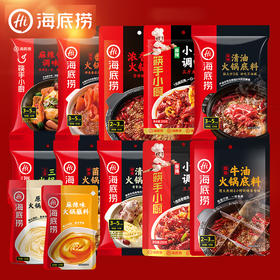 海底捞火锅底料蘸料麻辣牛油番茄家用小龙虾清油调料包