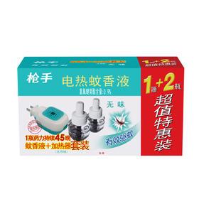 枪手 电热蚊香液套装 无导线 无味 1器+2瓶 无香型 驱蚊液 电蚊香-961532