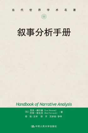 叙事分析手册(当代世界学术名著)