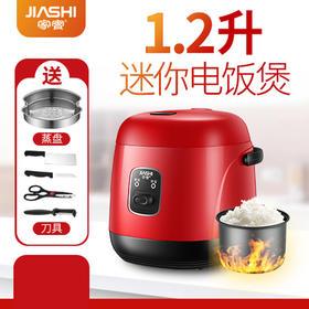 PDD-JSGF200803新款1.2L迷你电饭煲TZF