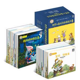 儿童系列绘本(共40册)世界儿童成长故事绘本逆商培养 性格养成 社会交往 情绪管理