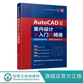 AutoCAD室内设计从入门到精通 缪丁丁 AutoCAD室内环境建筑设计教材书 源泉设计技术讲解 AutoCAD教程 CAD自学入门书