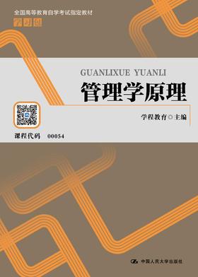 【自考辅导书】管理学原理(全国高等教育自学考试指定教材学习包)