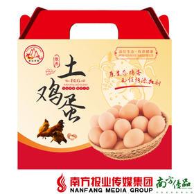 【全国包邮】散养土鸡蛋  30颗 /盒  (72小时之内发货)