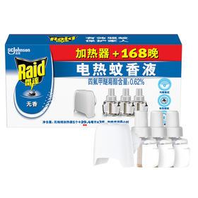 雷达 电蚊香液 驱蚊液 3瓶装 168晚+无线加热器 无香型 灭蚊液 防蚊液 驱蚊水-961525