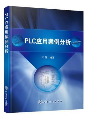 PLC应用案例分析 王静 三菱FX系列可编程序控制器编程语言编程方法 PLC基本指令应用 PLC应用程序设计PLC编程入门教材