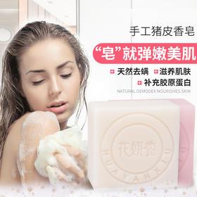 【3盒立减20元】胶原蛋白手工猪皮皂