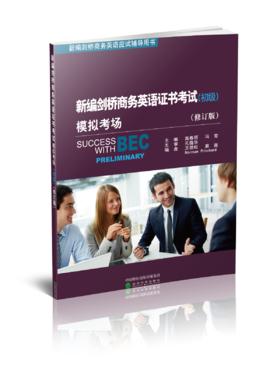 新编剑桥商务英语证书考试模拟考场(初级)