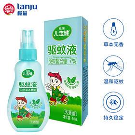 榄菊 无香型驱蚊液50ml 儿童适用驱蚊液 防蚊喷雾 驱蚊水 户外防蚊液-961536