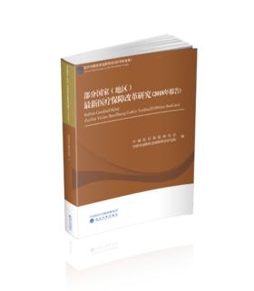部分国家(地区)最新医疗保障改革研究(2018年报告)