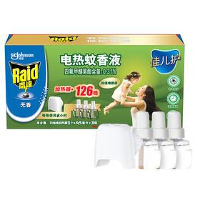 雷达 佳儿护 电蚊香液 驱蚊液 3瓶装 126晚+无线加热器 无香型 灭蚊液 防蚊液 驱蚊水-961526