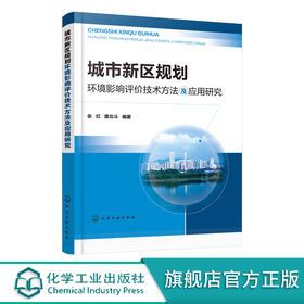 城市新区规划环境影响评价技术方法及应用研究 余红 城市环境影响评价环境规划科研工程技术 高校城市环境环保研究书