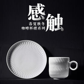 器社 陶瓷咖啡杯碟 触感系列 四款可选