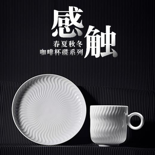 器社 陶瓷咖啡杯碟 触感系列 四款可选 商品图0