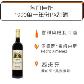 1990年图灵酒庄陈酿PX雪莉利口葡萄酒 (750ml) Toro Albalá Don Pedro Ximenez 1990