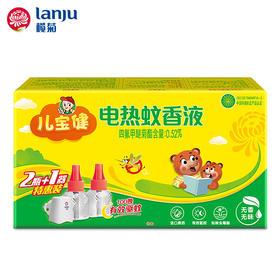 榄菊 无香型电热蚊香液2瓶100晚+加热器 儿童适用电蚊液-961535