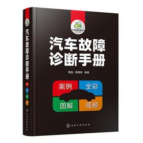 汽车故障诊断手册(彩色图解精装版,案例讲解,配套64个高清视频)