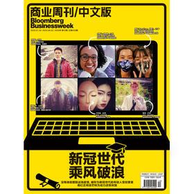 《商业周刊中文版》2020年8月第12期