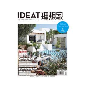 IDEAT理想家2020年8月刊