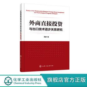 外商直接投资与出口技术进步关系研究 邢彦 知识产权保护与FDI对出口技术进步研究分析书籍 知识产权保护战略研究管理书籍