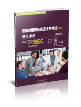 新编剑桥商务英语证书考试模拟考场(中级)(修订版)