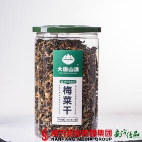 【全国包邮】新品原生种梅菜干  180g*5罐/份(72小时之内发货)