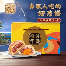 【积分兑换】嘉华月饼云腿月饼*5+云腿蛋黄月饼*5  800g 云南特产零食糕点心中秋月饼