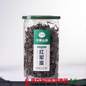 【全国包邮】新品原生种红军菜 80g/罐(72小时之内发货)