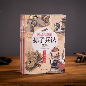 《画给儿童的孙子兵法》(13册) | 影响世界的中国谋略经典,孩子一看就懂