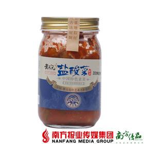 【全国包邮】贵天元独山盐酸菜450g/瓶(72小时之内发货)