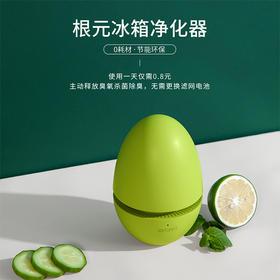 根元舌尖卫士 冰箱专用空气净化器-糖果蛋
