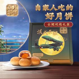 【积分兑换】嘉华月饼云腿双绝月饼礼盒 320g