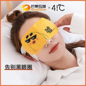 学生学习成人眼部护理暖友41度热敷蒸汽眼罩发热加热遮光缓解眼疲劳睡眠一次性可爱眼罩
