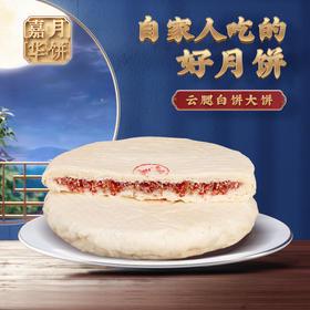【积分兑换】嘉华鲜花饼 嘉华月饼云南中秋月饼云腿白饼400g/枚传统糕点心零食