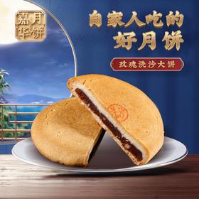 【积分兑换】嘉华鲜花饼 嘉华月饼云南中秋月饼洗沙月饼豆沙月饼传统糕点零食