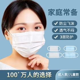 通用款防尘舒适透气三层防护含熔喷层成人儿童一次性口罩