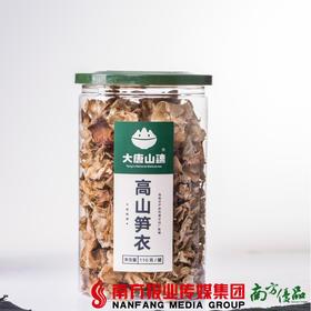 【全国包邮】新品高山笋衣  110g*5罐/份(72小时之内发货)