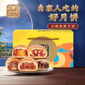 【积分兑换】嘉华鲜花饼  嘉华月饼 云腿套装5口味月饼 800g 云南特产传统零食点心