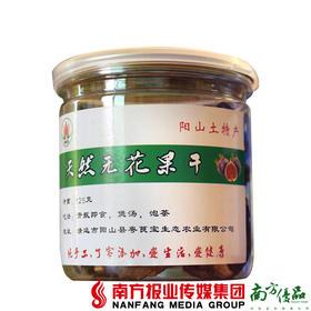【全国包邮】无花果干 125g/罐(72小时之内发货)
