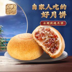 嘉华鲜花饼   云腿玫瑰月饼80g/个 云南特产 中秋点心