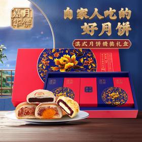 【积分兑换】嘉华月饼滇式月饼精装礼盒云南特产零食小吃糕点美食蛋黄云腿月饼