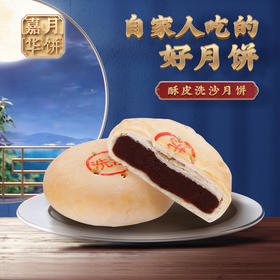 嘉华 月饼 酥皮洗沙月饼60g 滇式中秋月饼云南地方特产休闲零食美食糕点