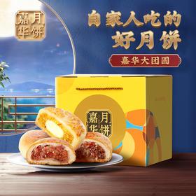 嘉华月饼 中秋大团圆月饼云南特产零食品传统糕点心