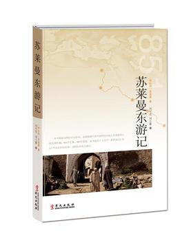 《苏莱曼东游记》——研究古代丝绸之路、中西交通史的重要著作