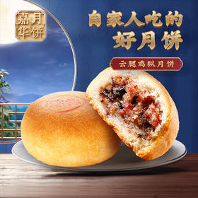 嘉华鲜花饼 嘉华月饼云南中秋月饼云腿鸡枞月饼80g/枚传统糕点心零食