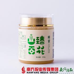 【全国包邮】百花蜜 300g/罐(72小时之内发货)