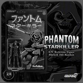 Super7 弑星幽灵 黑色 Phantom Starkiller 复古挂卡 Killer Bootlegs ReAction Figure Blacked Out Banshee