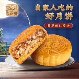 【嘉华鲜花饼 伍仁月饼80g/枚】云南特产中秋月饼糕点心零食