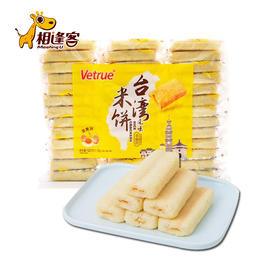 Vetrue台湾风味米饼320g   蛋黄味/芝士味